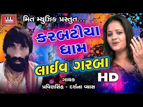 Goga Chehar Na Aashirvad | Pancham Group | Darshna Vyas | Pravin Ravat | Pancham Group Live Garba