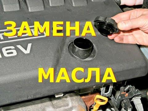 Замена масла в двигателе и замена фильтра на Chevrolet Lacetti 1.6