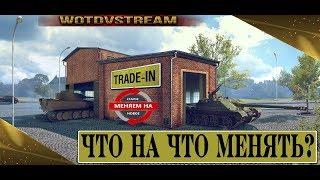 trade-in wot  Что на что менять? Обмен прем техники (trade-in wot ) трейд ин wot