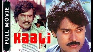 Kaali│Full Telugu Movie│Rajinikanth│ Chiranjeevi