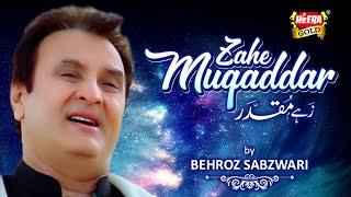 Behroz Sabzwari - Zahe Muqaddar - New Naat 2018 - Heera Gold