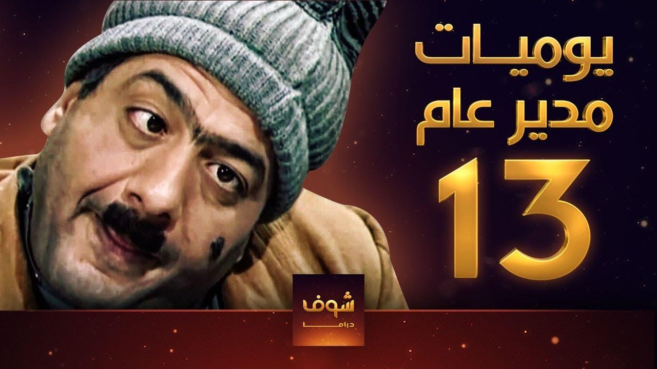 مسلسل يوميات مدير عام ـ الحلقة 13 الثالثة عشر كاملة HD