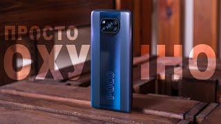 POCO X3 Pro обзор: похоже, лучший смартфон за свой бюджет! Главные козыри и недостатки POCO X3 Pro