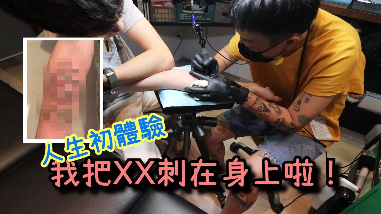 人生第一次刺青經驗!刺青師居然與我同名!!│Taiwan Tattoo│タトゥー│สัก│微刺青【Johnny 強尼】