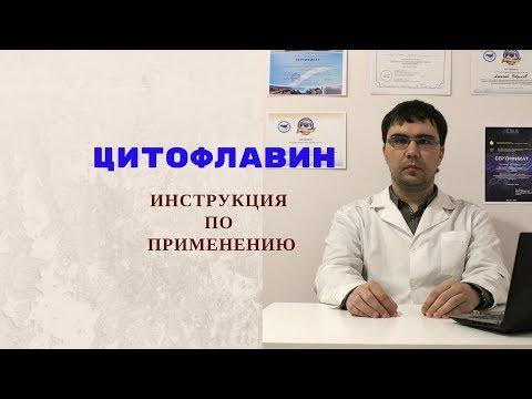 Цитофлавин: инструкция по применению