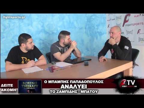 O Μπάμπης Παπαδόπουλος αναλύει το Ζαμπίδης - Μπατού 2!