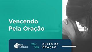 """Culto de Oração - """"Vencendo pela Oração"""" - 29/09/2020"""