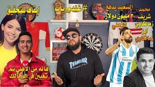 غندوريات: محمد شريف زمالكاوي|اقالة مينا ماهر الأهلي|الأهلي يحصل على ٢ مليون دولار من السعيد|الهستيري