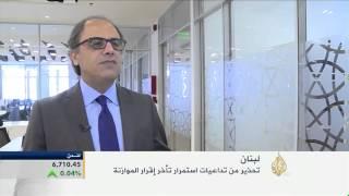 تحذير من تداعيات استمرار تأخر إقرار الموازنة في لبنان