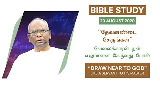 Draw Near To God   Ps. Thomąsraj   Bible Study - The Book Of Hebrews   20 August 2020