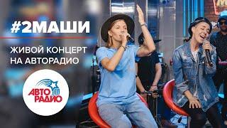 🅰️ Живой Концерт 2Маши (LIVE @ Авторадио)