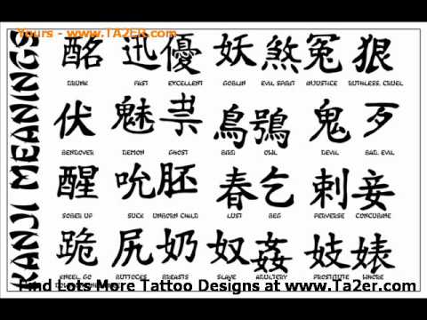 chinese symbols tattoo designs youtube. Black Bedroom Furniture Sets. Home Design Ideas