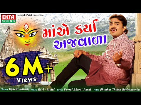 Maa Ae Karya Ajvada || Jignesh Kaviraj || Gujarati Devotional Song || HD Video || Ekta Sound