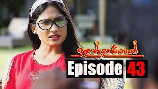 Ilandariyo - ඉලන්දාරියෝ | Episode 43 | 10 - 03 - 2021 | Siyatha TV Thumbnail