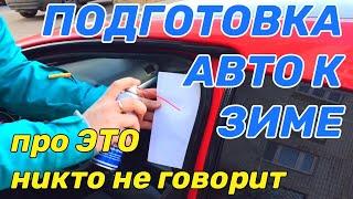Подготовка АВТО К ЗИМЕ. Авто лайфхаки)) / Видео
