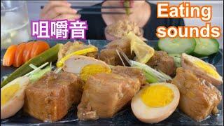 食べる音・咀嚼音。Eating sounds.豚の角煮。Braised Pork Belly.Mukbang.