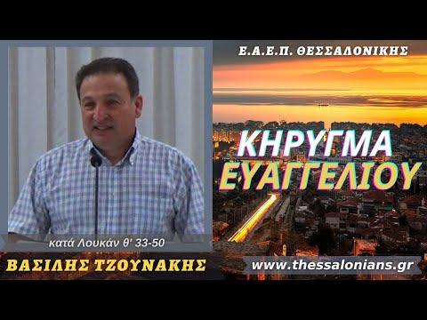 Βασίλης Τζουνάκης 13-07-2021   κατά Μάρκον θ' 33-50