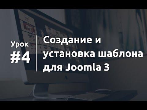Создание и установка шаблона для Joomla 3. Урок 4
