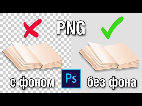 Почему PNG картинка скачивается с фоном из квадратиков в фотошопе