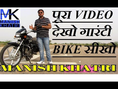 WITH FULL DETAILS HOW TO DRIVE A BIKE FOR BEGINNERS IN HINDI, HOW TO RIDE A BIKE BY MANISH KHATRI