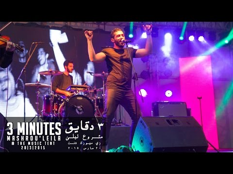 Mashrou' Leila - 3 Minutes | Live @Cairo/TMT 20.3.15