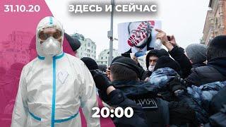 Франция под натиском террора. Беларусь, забастовка продолжается. Коронавирус в регионах России