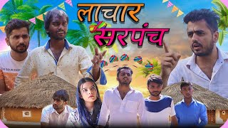 लाचार सरपंच😂😂 || Hum Haryanvi New Video 2021|| Ajaya bhainswalia & Jhabru Haryanvi