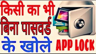 How To Unlock app Lock Without Pattern /Pin !!! By Technical Friends