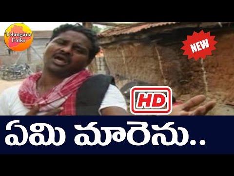 Emi Marenu Emi Marenu Ra | Goreti Venkanna Telangana Songs | Folk Songs | Telangana Folk Songs
