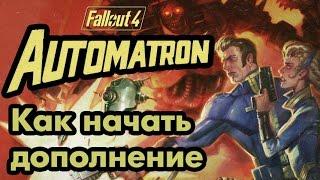 Как начать дополнение Fallout 4 Automatron