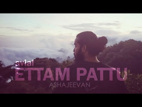 Ettam Pattu - Avial | AshaJeevan Unplugged | [Audio]