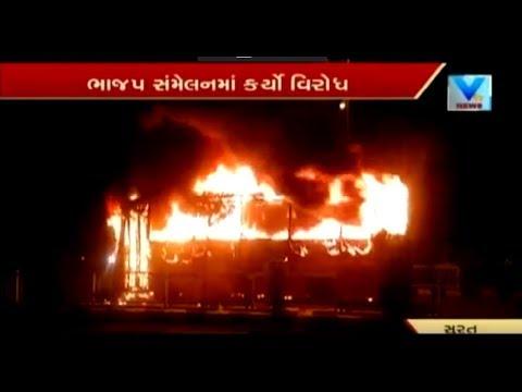 Exclusive : Patidar protest against BJP Yuva Morcha Programm at Surat | Vtv News
