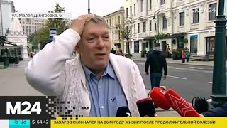 Смотреть видео В Москве скончался Марк Захаров - Москва 24 онлайн