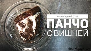 Торт ПАНЧО с Вишней и Сметанным Кремом
