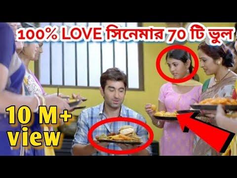 Download BENGALI MOVIE MISTAKE II 100% লাভ সিনেমার ভুল II 100% LOVE  movie mistake II Redcard