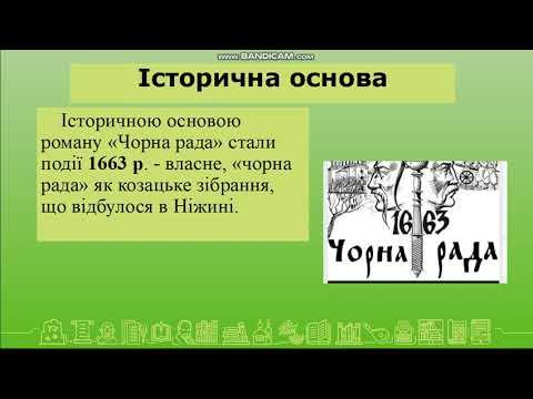 Українська література 9 клас П.Куліш
