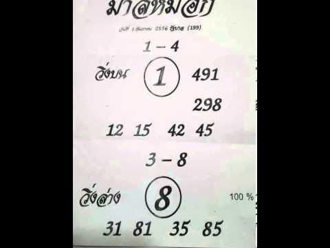 เลขเด็ด เลขดัง หวยม้าสีหมอก งวด 1 กันยายน 2556 (01/9/56)