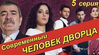 Турецкий сериал Человек дворца, 5 эпизод