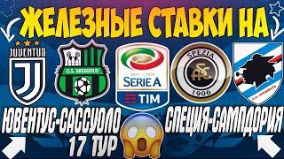 Ювентус Сассуоло КФ 1 7 бесплатный прогноз на матч Футбол Чемпионат Италии Серия А