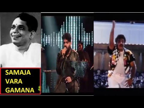 Samajavaragamana Song Different Versions || Classical,Ala Vaikuntapuramlo,Balayya Babu