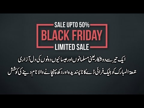 What Is Black Friday In Pakistan - Purisrar Dunya Urdu Documentaries