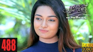 Sangeethe | Episode 488 04th March 2021 Thumbnail