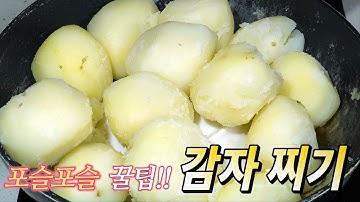 포슬포슬 분나게 햇감자 삶기, 감자 맛있는 찌는 법