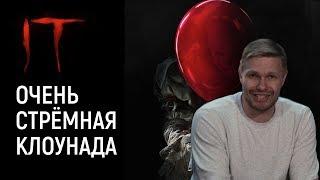 Оно (2017), обзор: смех и радость Пеннивайз приносит людям!