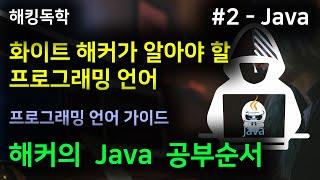 2 - Java. 해커 프로그래밍 언어, 해커 Java…