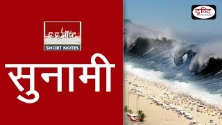 Tsunami - to the point