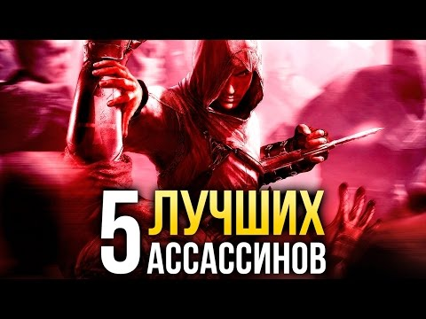 История серии Assassins Creed. Часть первая. Вспомним всё.