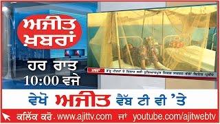 Ajit News @ 10 pm, 6 October, 2015.
