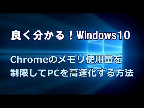 Chromeのメモリ使用量を制限してPCを高速化する方法