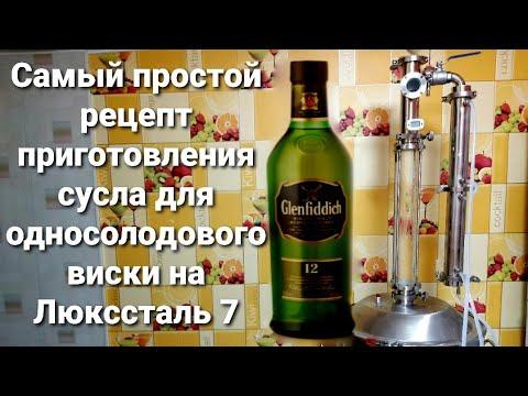 Односолодовый Виски по белой схеме/Самый простой рецепт приготовления сусла на Люкссталь 7